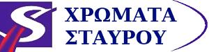 ΧΡΩΜΑΤΑ ΣΤΑΥΡΟΥ - ΕΜΠΟΡΙΟ ΧΡΩΜΑΤΩΝ, ΣΙΔΗΡΙΚΩΝ & ΕΡΓΑΛΕΙΩΝ ΣΤΟ ΑΓΡΙΝΙΟ ΑΙΤΩΛΟΑΚΑΡΝΑΝΙΑΣ